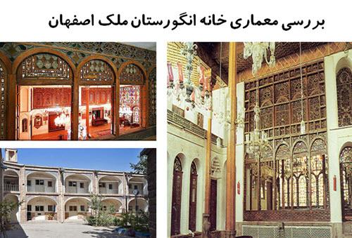 پاورپوینت بررسی معماری خانه انگورستان ملک اصفهان