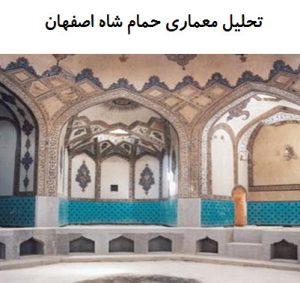 پاورپوینت تحلیل معماری حمام شاه اصفهان