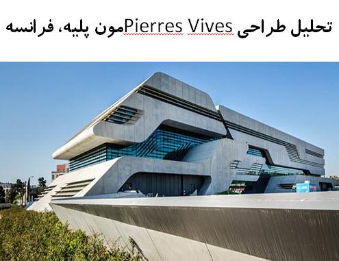 پاورپوینت تحلیل طراحی Pierres Vives مون پلیه فرانسه