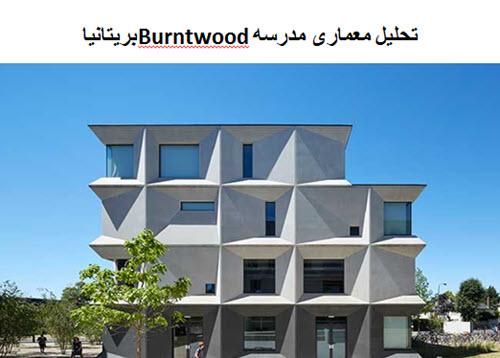 پاورپوینت تحلیل معماری مدرسه Burntwood بریتانیا