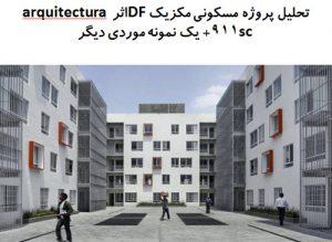 تحلیل پروژه مسکونی مکزیک DF اثر arquitectura 911sc + یک نمونه موردی دیگر