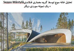 پاورپوینت تحلیل خانه موج توسط گروه معماری فنلاندی Seppo Mäntylä + یک نمونه موردی دیگر