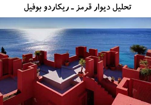 پاورپوینت تحلیل دیوار قرمز ریکاردو بوفیل