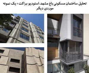 پاورپوینت تحلیل ساختمان مسکونی باغ مشهد استودیو براکت + یک نمونه موردی دیگر