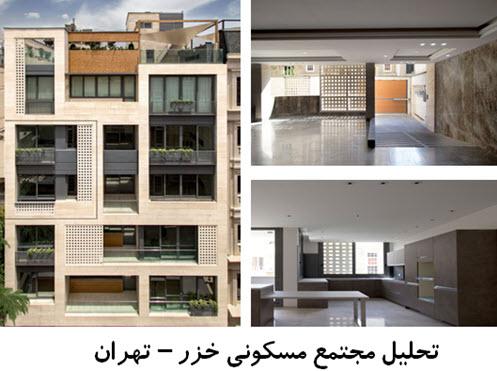 پاورپوینت تحلیل مجتمع مسکونی خزر تهران