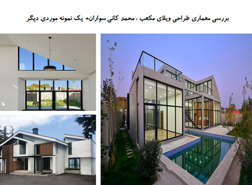 پاورپوینت بررسی معماری طراحی ویلای مکعب محمد کانی سواران + یک نمونه موردی دیگر