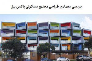 "<span itemprop=""name"">پاورپوینت بررسی معماری طراحی مجتمع مسکونیباکس بیل</span>"