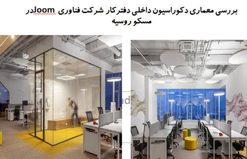 پاورپوینت بررسی معماری دفترکار شرکت فناوری Joom در مسکو روسیه