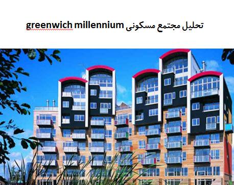 پاورپوینت تحلیل مجتمع مسکونی greenwich millennium اثر ارسکین