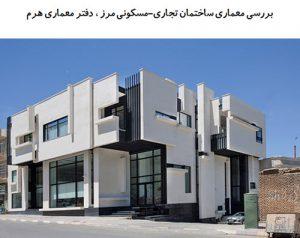 پاورپوینت بررسی معماری ساختمان تجاری مسکونی مرز