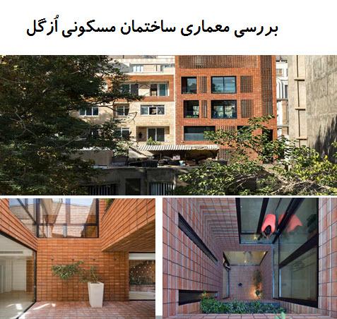 پاورپوینت بررسی معماری ساختمان مسکونی اُزگل