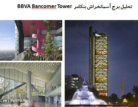 پاورپوینت تحلیل برج آسمانخراش بنکامر BBVA Bancomer Tower
