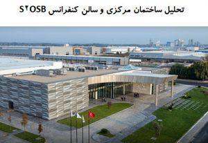 پاورپوینت تحلیل ساختمان مرکزی و سالن کنفرانس S2OSB