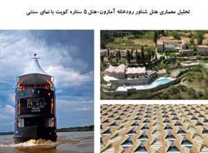"""<span itemprop=""""name"""">پاورپوینت تحلیل معماری هتل 5 ستاره کویت با نمای سنتی + دو نمونه موردی دیگر</span>"""