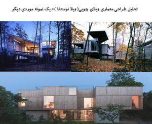 پاورپوینت تحلیل طراحی معماری ویلای چوبی ( ویلا نومنتانا ) + یک نمونه موردی دیگر