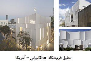 پاورپوینت تحلیل فروشگاه Dior میامی آمریکا