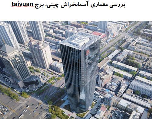 پاورپوینت بررسی معماری آسمانخراش چینی برج taiyuan