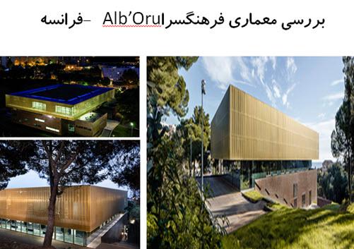 پاورپوینت بررسی معماری فرهنگسرا Alb'Oru فرانسه