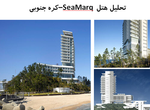 پاورپوینت تحلیل هتل SeaMarq کره جنوبی
