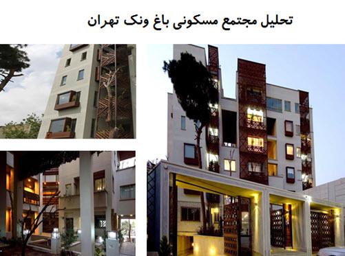پاورپوینت تحلیل مجتمع مسکونی باغ ونک تهران