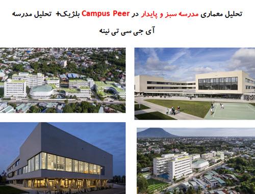 پاورپوینت تحلیل معماری مدرسه سبز و پایدار در Campus Peer بلژیک + یک نمونه موردی دیگر