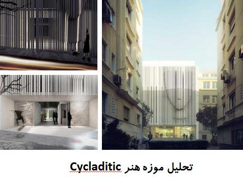 پاورپوینت تحلیل موزه هنر Cycladitic یونان