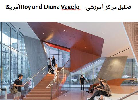 پاورپوینت تحلیل مرکز آموزشی Roy and Diana Vagelo آمریکا