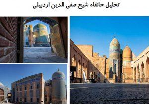 پاورپوینت تحلیل خانقاه شیخ صفی الدین اردبیلی
