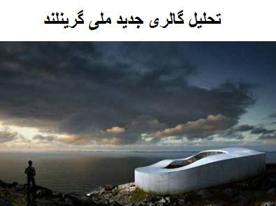 پاورپوینت تحلیل گالری جدید ملی گرینلند