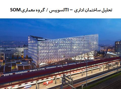 پاورپوینت تحلیل ساختمان اداری JTI سوییس / گروه معماری SOM