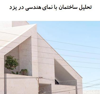پاورپوینت تحلیل ساختمان با نمای هندسی در یزد