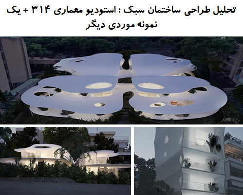 پاورپوینت تحلیل طراحی ساختمان سبک استودیو معماری ۳۱۴ + یک نمونه موردی دیگر