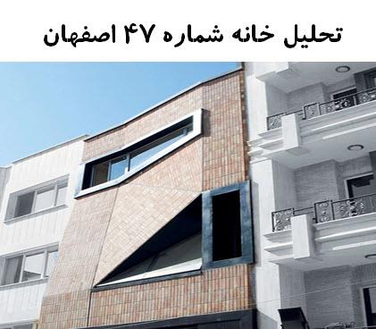 پاورپوینت تحلیلخانه شماره 47 اصفهان