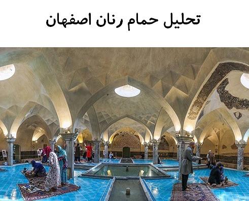 پاورپوینت تحلیل حمام رنان اصفهان