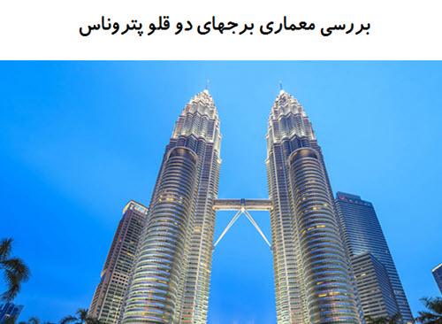 پاورپوینت تحلیل برج های دوقلوی پتروناس مالزی