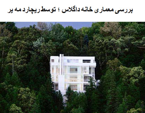 پاورپوینت بررسی معماری خانه داگلاس ؛ توسط ریچارد مه یر