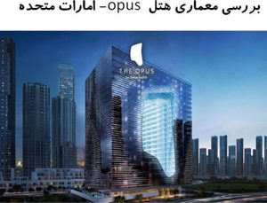 "<span itemprop=""name"">پاورپوینت بررسی معماری هتل opus امارات متحده</span>"
