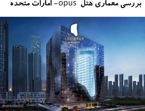 پاورپوینت بررسی معماری هتل opus امارات متحده