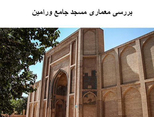 پاورپوینت بررسی معماری مسجد جامع ورامین