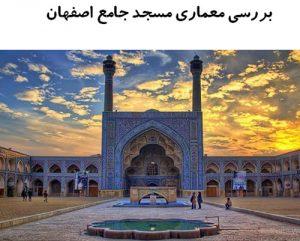 "<span itemprop=""name"">پاورپوینت بررسی معماری مسجد جامع اصفهان</span>"