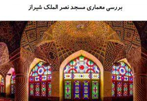 """<span itemprop=""""name"""">پاورپوینت بررسی معماری مسجد نصر الملک شیراز</span>"""
