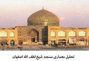"<span itemprop=""name"">پاورپوینت تحلیل مسجد شیخ لطف الله اصفهان</span>"