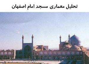 "<span itemprop=""name"">پاورپوینت تحلیل مسجد امام اصفهان</span>"