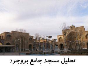 "<span itemprop=""name"">پاورپوینت تحلیل مسجد جامع بروجرد</span>"