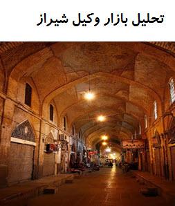 "<span itemprop=""name"">پاورپوینت بررسی معماری بازار وکیل شیراز</span>"