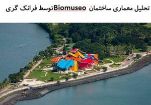 "<span itemprop=""name"">پاورپوینت تحلیل معماری ساختمان Biomuseo توسط فرانک گری</span>"
