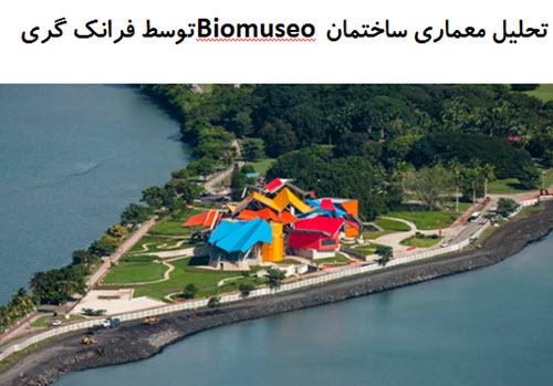 پاورپوینت تحلیل معماری ساختمان Biomuseo توسط فرانک گری