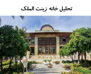 """<span itemprop=""""name"""">پاورپوینت تحلیل خانه زینت الملک شیراز</span>"""