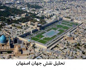 پاورپوینت تحلیل میدان نقش جهان اصفهان