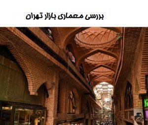 "<span itemprop=""name"">پاورپوینت بررسی معماری بازار بزرگ تهران</span>"